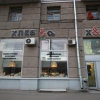 Магазин Хлеб и Ко. Объемные буквы, Ленинградский проспект 24.