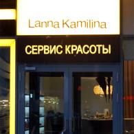 Сервис красоты Lanna Kamilina